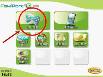 (2) 選擇【線上遊戲】